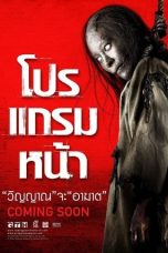 Download Film Coming Soon 2008 Sub Indo Bluray Link Google Drive